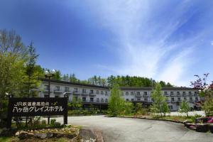 Yatsugatake Grace Hotel Minamimaki