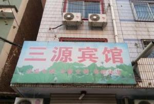 Sanyuan Inn