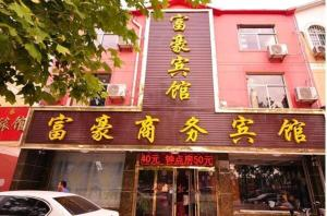 Dezhou Linyi Fuhao Business Inn