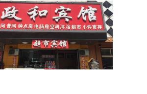 Zhenghe Inn
