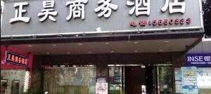 Zhenghao Business Hotel