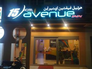 15 Avenue Inn