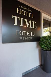 Отель Time - фото 17