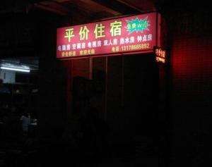 Zhongshan Xiaolan Budget Inn