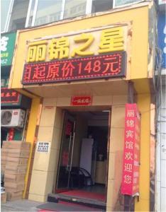 Taiyuan Lijin Express Inn