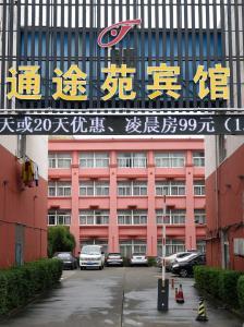 Tongtuyuan Hotel