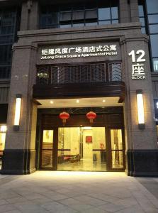 (Sixiangjia Apartment Hotel Foshan Lecong Fengdu Square)