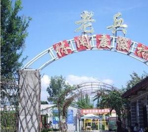 Xichang Laobin Relax Resort