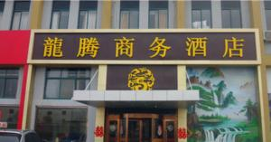 Linyi Longteng Business Hotel