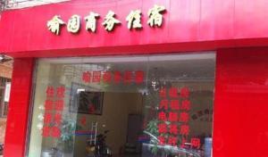 Zhongshan Guzhen Yuyuan Business Inn