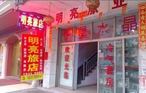 Mingliang Inn