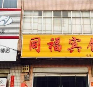 Tongfu Inn
