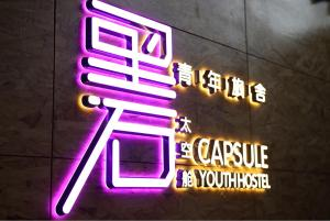 Xi'an Black Stone Capsule Youth Hostel