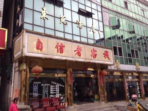 Huangshan Zixinzhe Inn