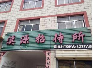 Tianshui Xiyuan Guest House