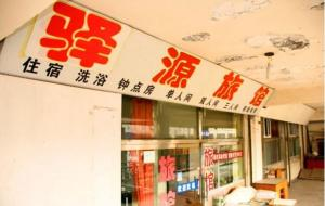 Baotou Yiyuan Guest House
