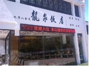 Jiuhuashan Longquan Hotel