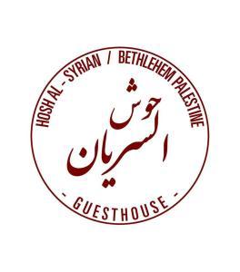 Hosh Al-Syrian Guesthouse, Hotels  Bethlehem - big - 47