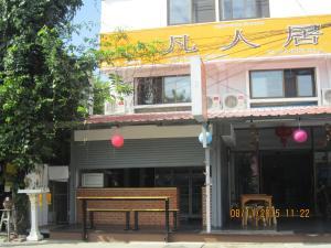 Fan Ren House