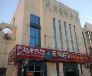 Shunhe Supermarket Inn