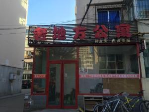 Laodifang Inn