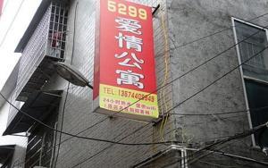 5299 Love Inn