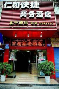 Nanchong Renhe Express Business Hotel Beigandao Store