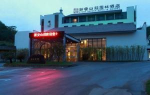 obrázek - Huangshan Xin'an Country Villa Hotel