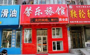 Mudanjiang Xinyue Guesthouse Fourth Branch
