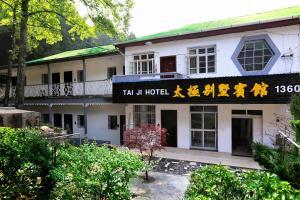 Lushan Taiji Villa Holiday Hotel
