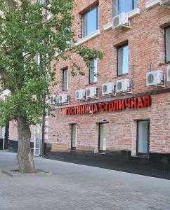 Stolichnaya Hotel