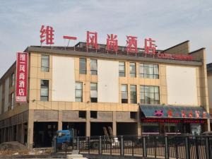 Zhangjiajie Weiyi Fashion Hotel