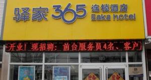 Eaka 365 Hotel Zhaiying Road Zhongshan Branch