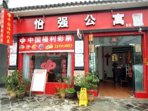 Yiqiang Guesthouse Tengchong