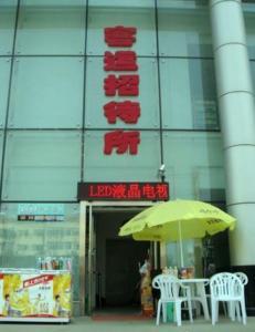 Jianping Coach Terminal Inn