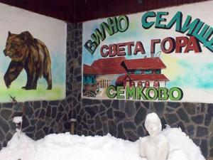Holiday Park Sveta Gora