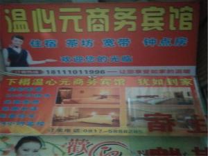 hotel near Nanchong Wenxin Business Inn