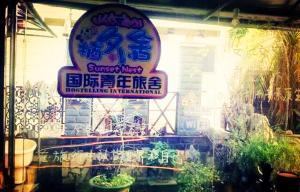 Ganzhou Qixi International Youth Hostel, Hostels  Ganzhou - big - 81