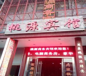 Taoyuan Business Inn