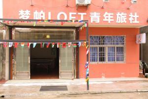 Dream PA International Youth Hotel Wulingyuan Store