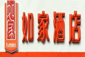 Home Inn Hefei Pedestrain Street Suzhou Road