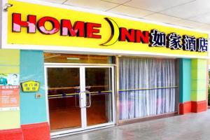 Home Inn Ji'nan Lishan Road