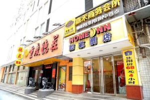 Home Inn Hefei Suzhou Road Sun City