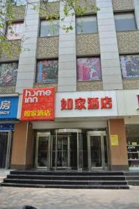 Home Inn Zhengzhou Tongbai Road Xizhan Road