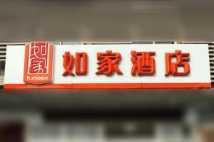 Home Inn Wuhan Xunlimen Metro Station Jianghan Pedestrian Street