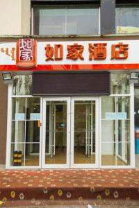 Home Inn Hohhot Haidong Road Runyu Home Furnishing Market North Gate