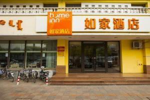 如家快捷酒店呼和浩特大学东街店 (Home Inn Hohhot University East Street)
