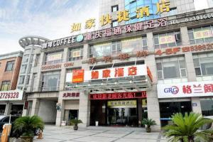Home Inn Hangzhou Xiaoshan Tonghui Road Darunfa