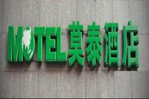 Motel Huzhou Hongqi Road