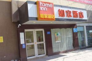 Home Inn Ji'nan Jingshi Weiqi Road Hexie Square